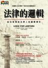 法律的邏輯(Logic for Lawyers)
