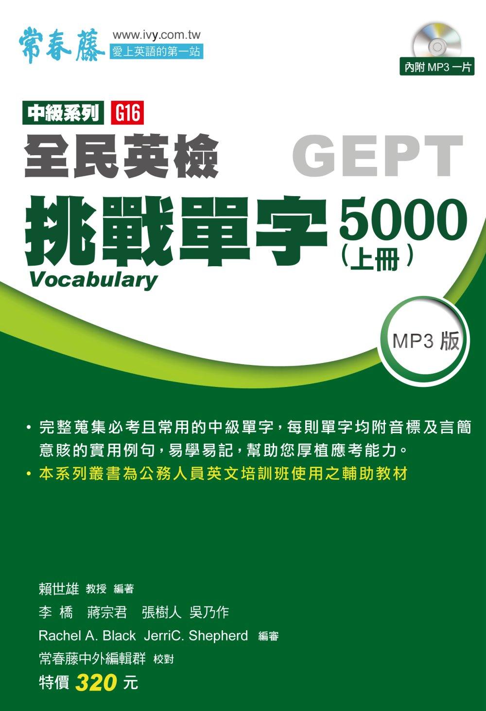 中級挑戰單字5000