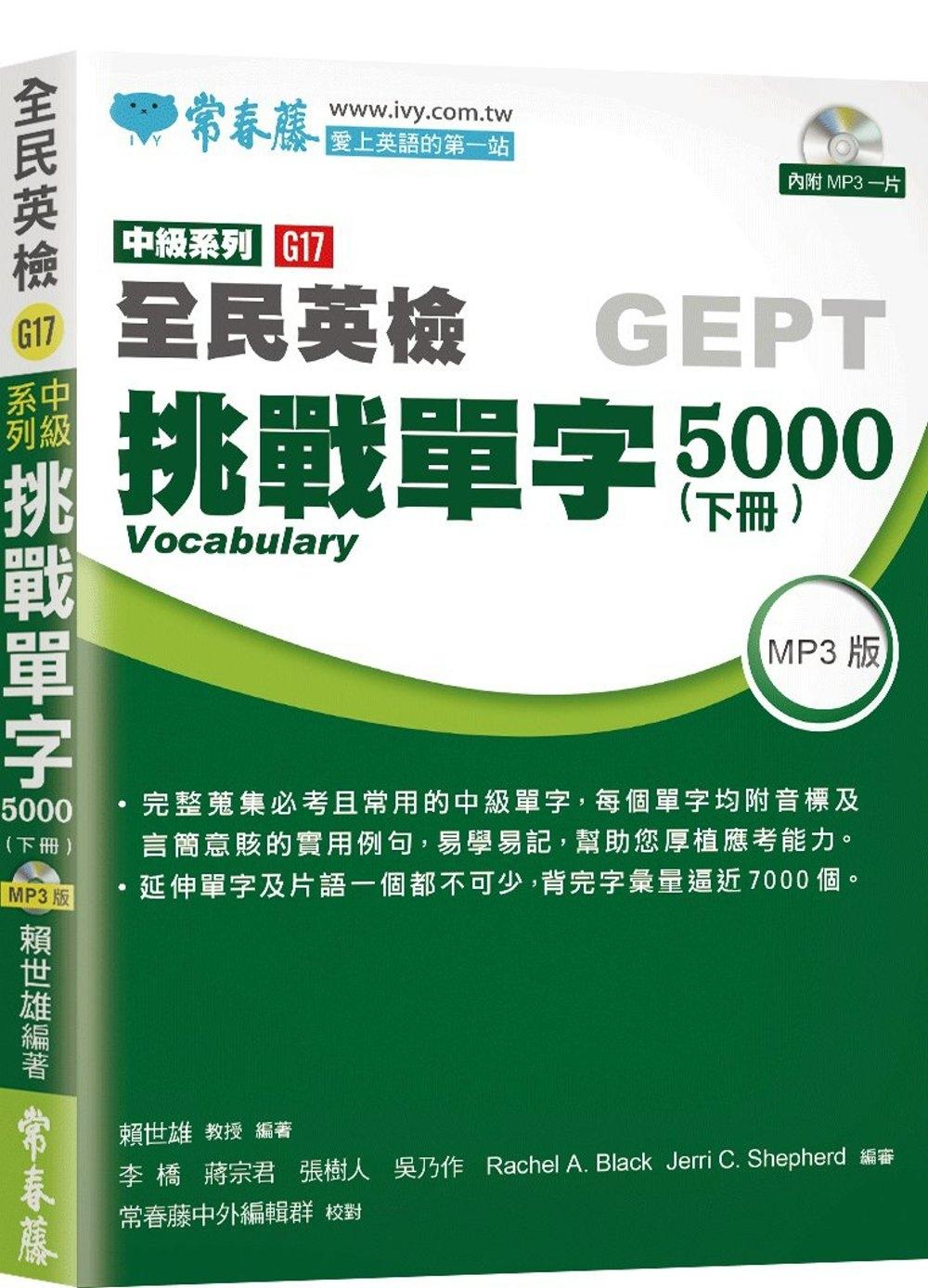 中級挑戰單字5000 /