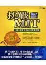 挑戰MIT:一個小留學生的MIT求學歷程