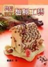 烘焙DIY麵糰工藝