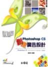 Photoshop CS創意廣告設計