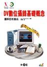 DV數位攝錄基礎概念:圖解即效養成
