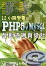 12小時學會PHP5+MySQL互動式網頁設計