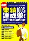業績100%達成學!:訂單不斷的銷售訣竅:76則教導業務員如何推動行銷的實戰方略