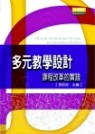 多元教學設計 =  Diverse instructional designs in curriculum reform : 課程改革的實踐 /