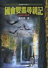 國會嬰靈尋親記:台灣現代鬼故事