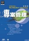 專案管理:專案經理人手冊PMI實務篇