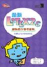最新LATEX2e排版指令參考辭典