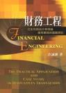 財務工程:衍生性商品交易理論.應用實務與個案研討