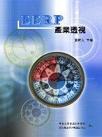 EERP產業透視