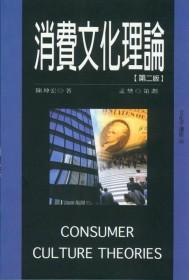 消費文化理論 = Consumer culture theories
