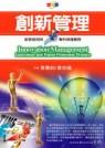 創新管理:創意發明與專利保護實...