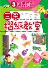 可愛昆蟲:結合美勞.遊戲.佈置.學習的全方位摺紙書