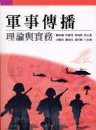 軍事傳播 : 理論與實務 /