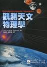 觀測天文物理學 /
