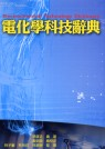 電化學科技辭典