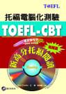 TOEFL-CBT新高分托福閱讀.
