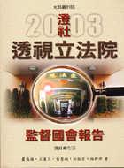 透視立法院:2003年澄社監督國會報告