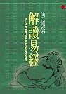 傅佩榮解讀易經 :  新世紀繼往開來的思想經典 /
