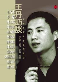 王丹訪談 :  與兩岸知識份子的對話談 : 文學.城市.政治.民運 /