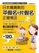 日本媽媽教的平假名&片假名正確寫法