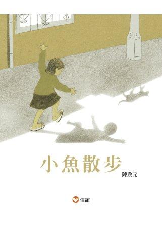 小魚散步(中英雙語書+中英雙語CD)