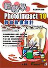 輕鬆學PhotoImpact 10數位影像設計