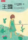 王國vol.1--仙女座高台