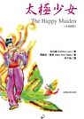 太極少女 The Happy Maiden (中英對照)