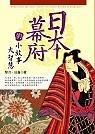 日本幕府的小故事大智慧