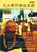 尼泊爾阿嬤遊美國