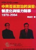 中共菁英政治的演變:制度化與權力轉移,1978-2004