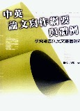 中英論文寫作綱要與體例 :  研究報告與英文書信規範 = A comprehensive guide to writing theses, dissertations, and research papers /