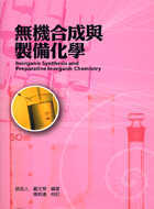 無機合成與製備化學 =  Inorganic synthesis and preparative inorganic chemistry /