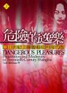 危險的逸樂:二十世紀上海的娼妓與現代性