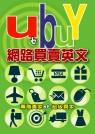 Ubuy網路買賣英文:專職賣家VS.超級買家