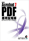 Adobe Acrobat 7 PDF應用全蒐錄:擺平您所有PDF使用上的疑難雜症