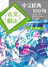 古文觀止:中文經典100句