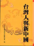 台灣人與新中國