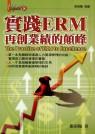 實踐ERM:再創業績的顛峰
