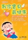 我家寶貝最健康:嬰幼兒居家照護全書