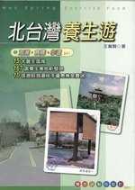 北臺灣養生遊:泡湯.食膳.步道
