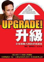 Upgrade!升級:全球激勵大師的卓越講義