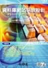 資料庫網站系統設計:使用Access. ASP. Excel. Word