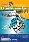 Namo FlashCreator動畫設計實務