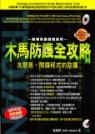 木馬防護全攻略:含惡意丶間諜程式的防護