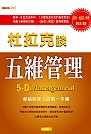 杜拉克談五維管理 :  卓越經理人的第一本書 /