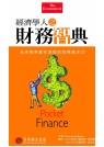 經濟學人之財務智典:全球菁英都在汲取的財務基本功