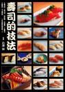 壽司的技法